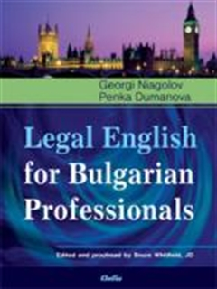 Legal English for Bulgarian Professionals